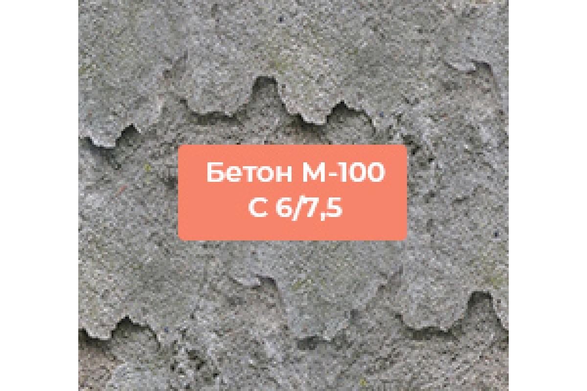 бетон м100 заказать