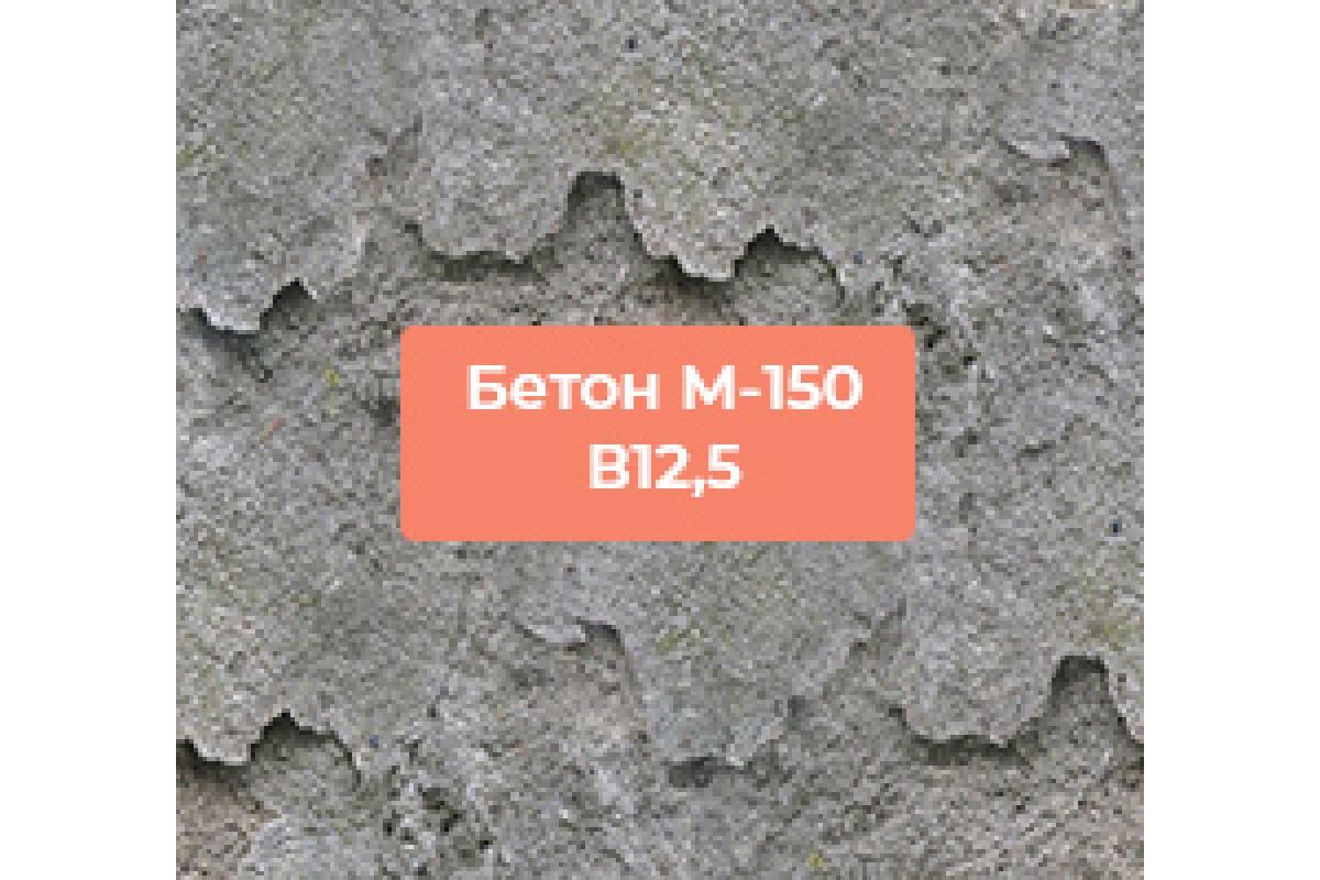 Бетон в12 5 м150 купить классы строительных растворов
