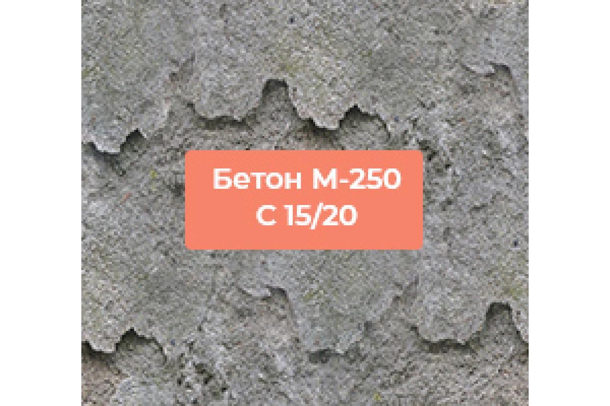 Купить бетон м 250 бетон оленегорск